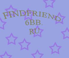Ищем друзей и любимых!!!