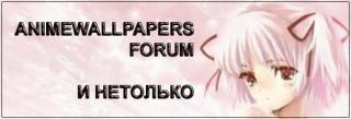 ANIMEWALLPAPERs форум и не только