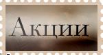 http://forumupload.ru/uploads/000e/2f/42/121-1.png