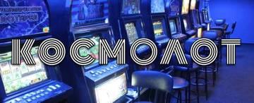 Официальный вэб-портал online-казино Cosmolot