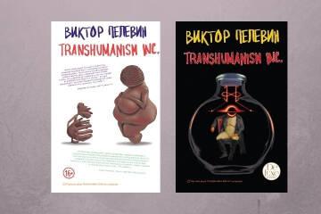 Трансгуманизм и сознание души