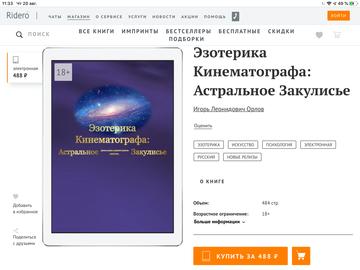 Книга Эзотерика Кинематографа