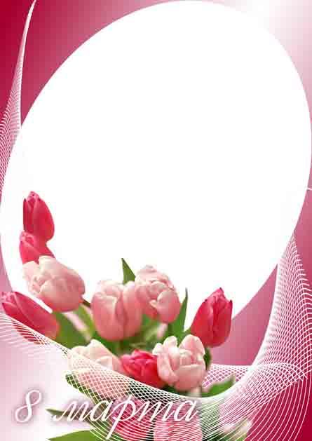 8 марта рамка для фото с тюльпанами скачать шаблон для фотошопа