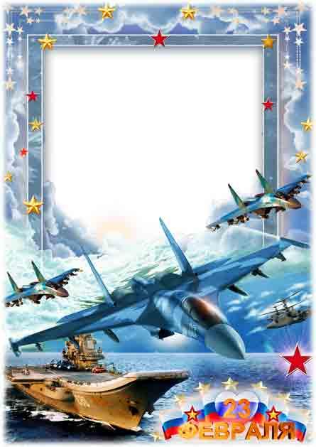 Открытка рамка для фото с 23 февраля, шаблон для фотошопа Высота скача