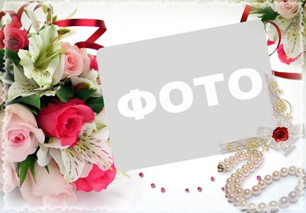 День влюбленных, 8 марта открытка- рамка photoshop скачать