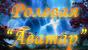 http://forumupload.ru/uploads/000b/92/f4/1992-1.png