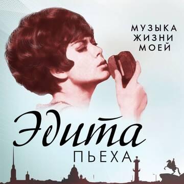 С днем Рождения, дорогая Эдита Станиславовна!