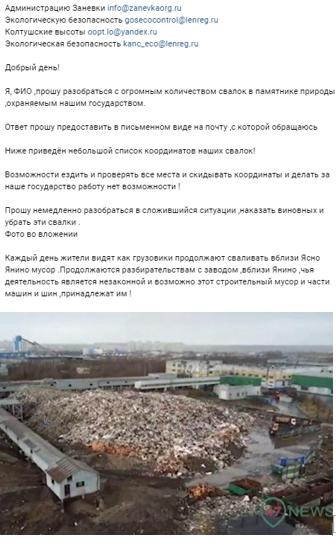 Янинское МПБО-2 грозит экологической катастрофой – причина в коррупции