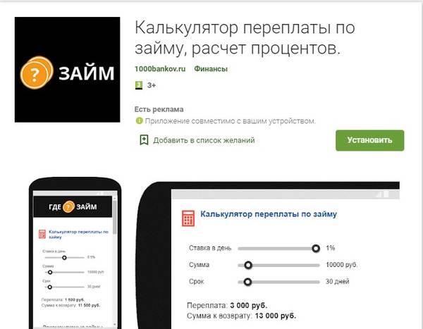 Полезные приложения для смартфонов на базе android