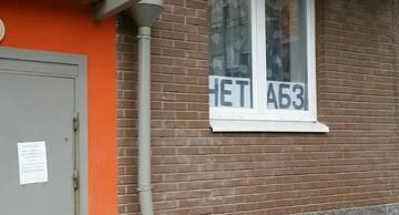 В Петербурге собрали 1400 подписей против переноса «АБЗ-1»
