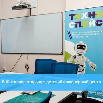 В Юнтолово открылся детский инженерный центр
