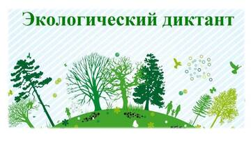 Участвуйте во Всероссийском экологическом диктанте