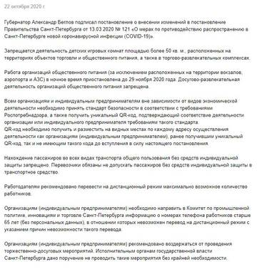 Беглов ввел новые ограничительные меры по противодействию коронавируса