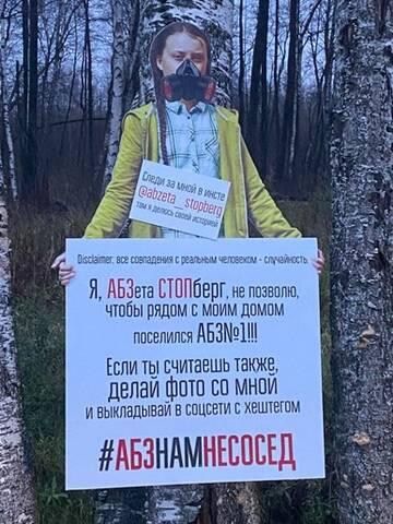 Стоп АБЗ:«родственница» Тунберг выступила против завода в Конной Лахте