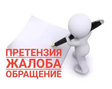 Петербуржец каждый день тратит час на жалобы