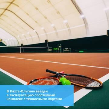 В Лахта-Ольгино заработал спортивный комплекс с теннисными кортами