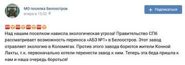 Жители Белоострова возмущены возможным переносом в поселок АБЗ-1