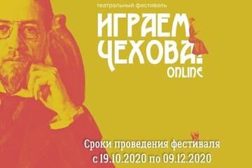 """Онлайн-Фестиваль """"Играем Чехова"""""""