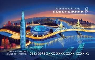 """Новый год по-новому: в Питере появится """"Подорожник"""" с ярким дизайном"""