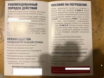 Петербуржцев шокировала похоронная реклама в почтовых ящиках