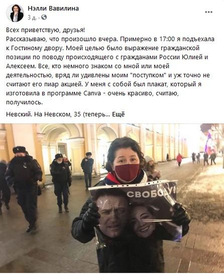 Акцию за Навального поддержали в СПб по заказу Макарова?